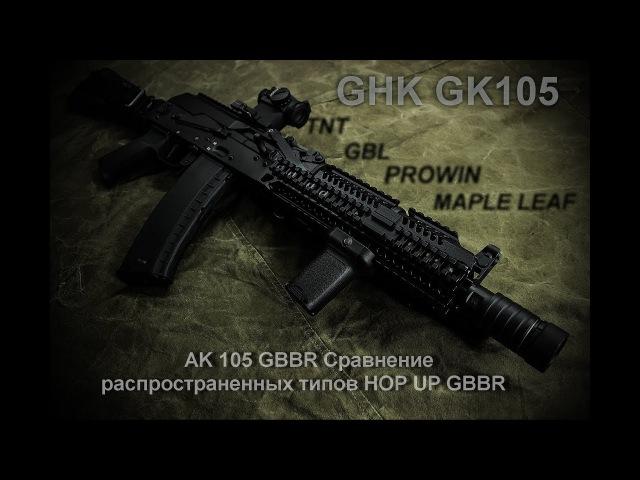 AK 105 GHK GBBR Сравнение распространенных типов Hop up
