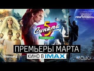 МОРС | Синема 5 | Премьеры МАРТА в IMAX