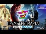 МОРС   Синема 5   Премьеры МАРТА в IMAX
