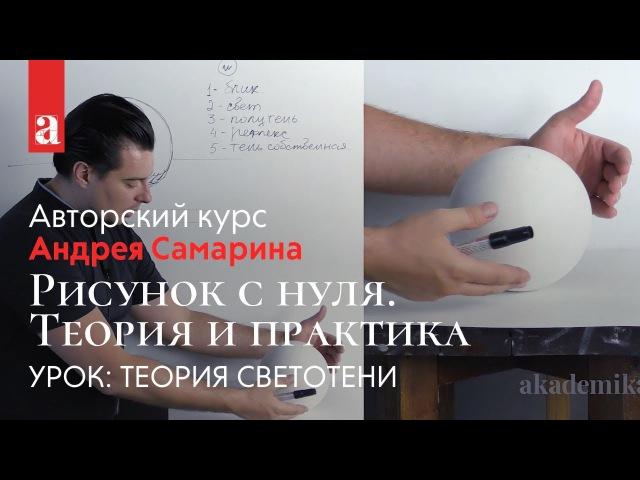 ТЕОРИЯ СВЕТОТЕНИ | Авторский Курс Андрея Самарина «Рисунок с нуля. Теория и практика» ~ Akademika