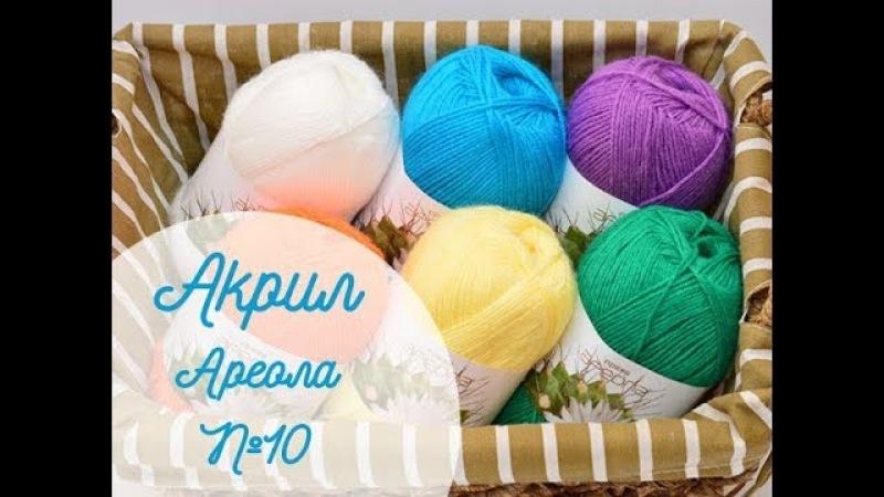Новинка Новые цвета акриловой пряжи Ареола №10
