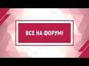 Все на Форум! Ольга Кашина