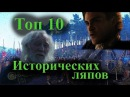 Топ 10 исторических ляпов Гладиатор , 2000 [Переплавка 1]
