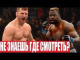 ГДЕ СМОТРЕТЬ БОЙ UFC 220 МИОЧИЧ - НГАННУ / ВСЯ ИНФОРМАЦИЯ И ВРЕМЯ