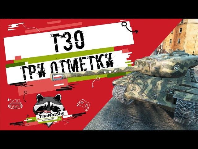 T30 - Три отметки | TheNotShy | Гайд | Мастер | World Of Tanks