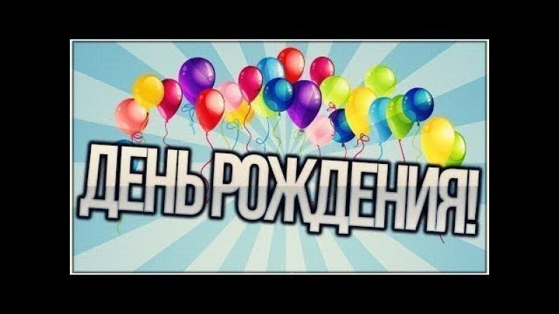 Раиса Николаевна день рождения 2017