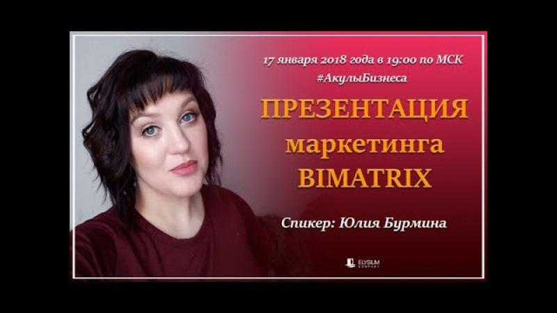 Презентация Биматрикс BIMATRIX СТАРТ Заработай БИТКОИН