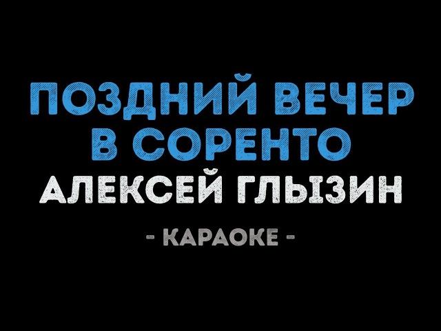 Алексей Глызин - Поздний вечер в Соренто (Караоке)