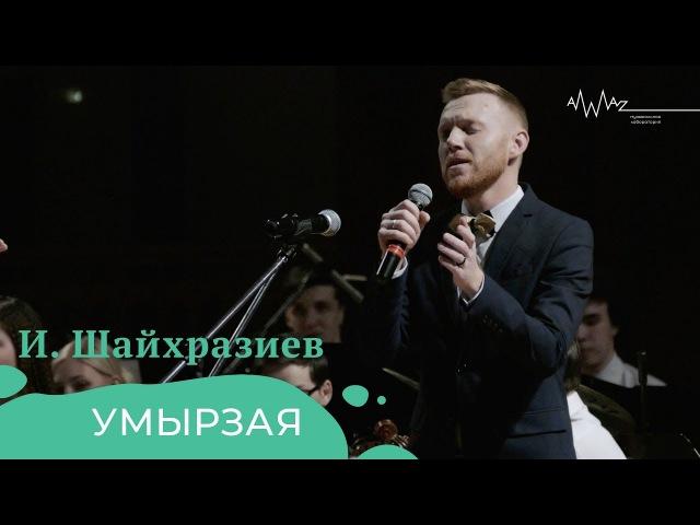 Ильгиз Шайхразиев – Умырзая (Live)