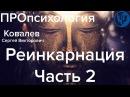 Реинкарнация. Часть 2. Ковалев Сергей. ПРОпсихология