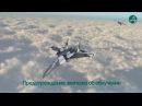 РЭБ - пассивные системы радиолокации «Корпорация Тактическое ракетное вооружен
