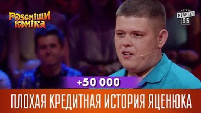50 000 - Плохая кредитная история Яценюка   Рассмеши Комика новый сезон