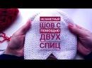 Как сделать незаметный шов с помощью двух спиц по открытым петлям