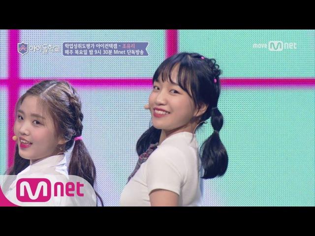 Idol School [아이컨택캠] 너만보여l 조유리 - ♬예쁘다 @학업성취도평가(댄스 中) 170824 EP.6