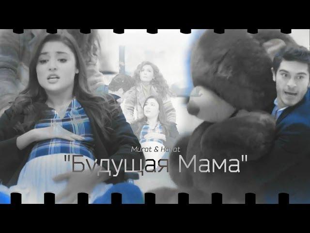 ✽Murat Hayat/Мурат и Хаят ►Будущая Мама