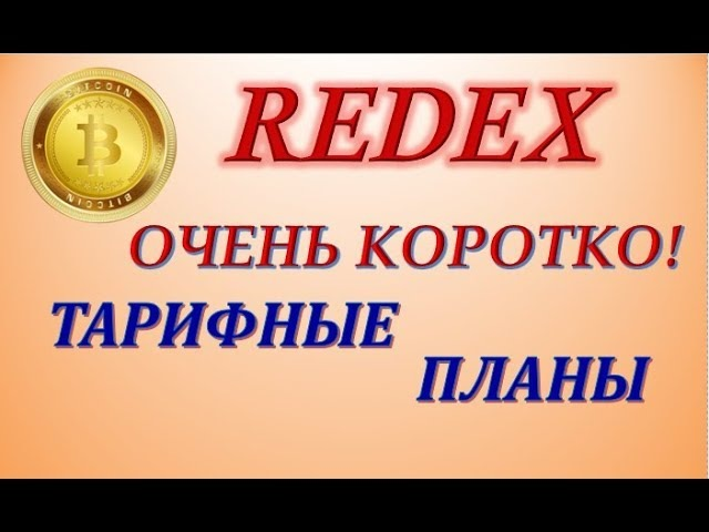 ОЧЕНЬ КОРОТКО! ТАРИФНЫЕ ПЛАНЫ. REDEX/РЕДЕКС