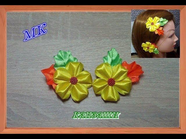 Заколочки с маленьким цветком. МК Канзаши/ Hairpins with a small flower. MK Kanzashi.