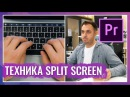 Техника Split Screen в Adobe Premier Pro. Помещаем несколько видео в один кадр.