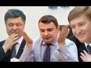 Сытник Порошенко и Ахметов снова кинули всю страну