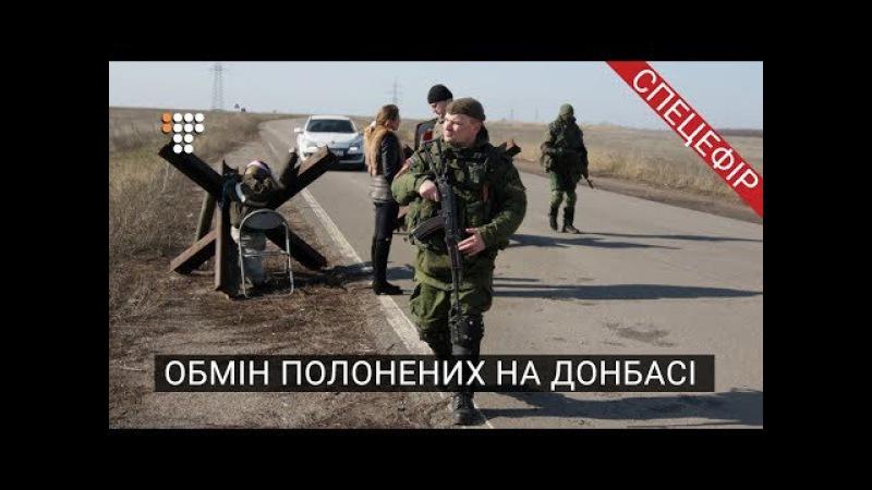 Обмін полонених на Донбасі / спецефір