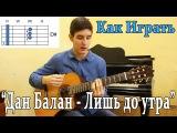 #20 Как Играть &ampquotДан Балан (Dan Balan) - Лишь До Утра&ampquot на гитаре(Видео Разбор-Учимся Импров
