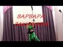 Варвара ЗАКУТКИНА Индийский танец
