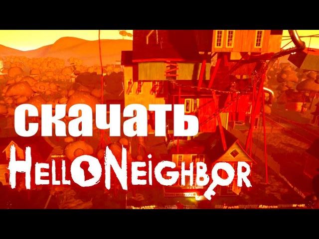 Скачать Hello Neighbor Полная Версия 2018 (Download)