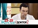 Женский доктор - 2 сезон - Серии - 23-25 - Мелодрама HD