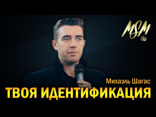 ТВОЯ ИДЕНТИФИКАЦИЯ Михаэль Шагас 2017