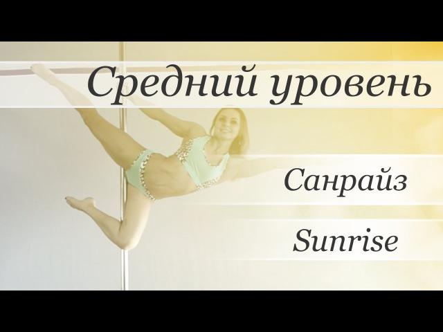 How to pole dance trick Sunrise pole dance tutorial Уроки pole dance Санрайз