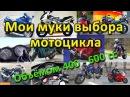 Муки выбора мотоцикла Почему куплен Honda Hornet вместо Stels Benelli 600 Kawasaki ZZR и т д