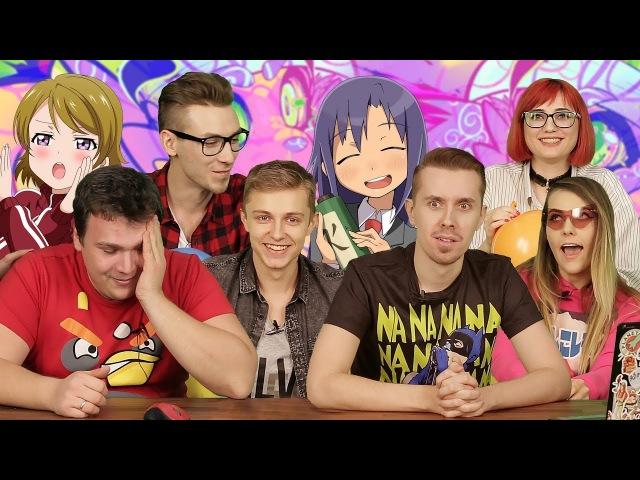 Блогеры поют аниме опенинги под наркотой (Соеров, Анкорд, Тарелко, Римус, Стинт, Алина, Финк и др)