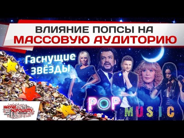 Гаснущие звёзды Киркоров Пугачёва Валерия Орбакайте Билан и другие