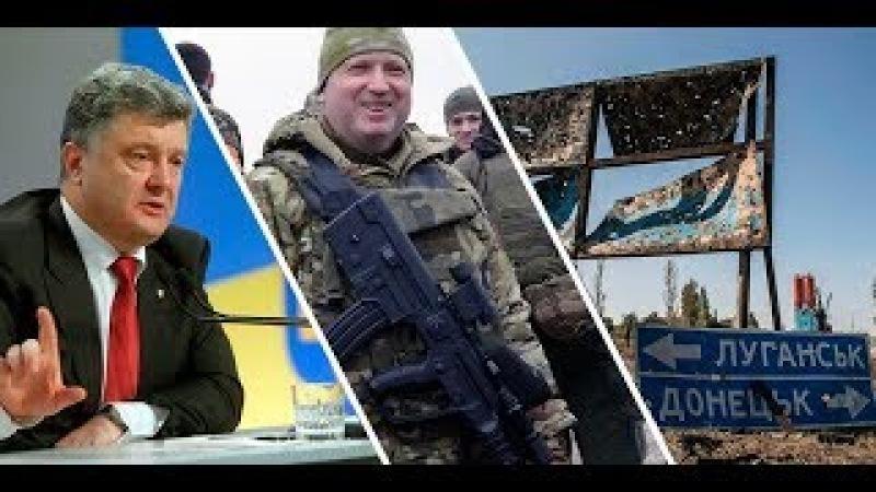 Реинтеграция Донбасса- СМЕРТЬ Порошенко политическая. Обещания политиков ЛОЖЬ