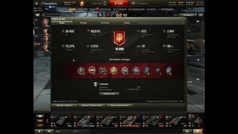T92 хорош а T55A затащил 10 фрагов