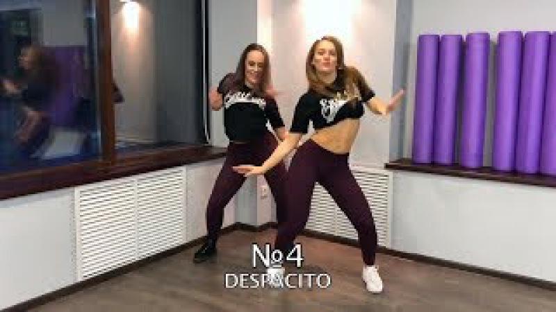 🔝ХИТЫ 2017 за 1 МИНУТУ🔝   Танцы под популярные песни😍
