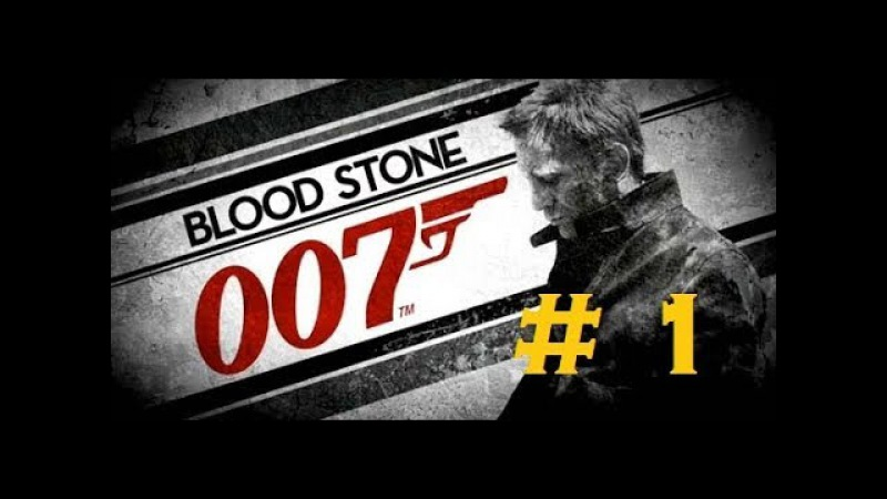 James Bond 007 Blood Stone (Part 1)