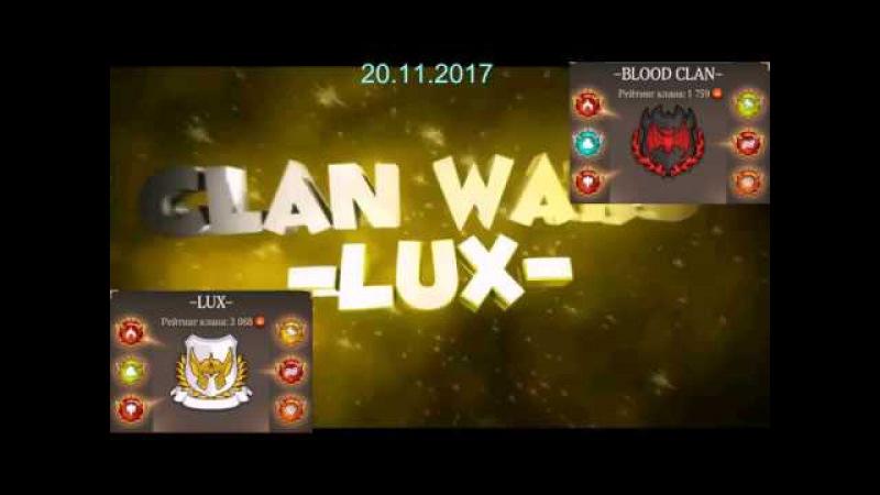 Легенда о Вампире клан -LUX- (битва № 14)