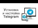 Как установить и начать пользоваться Telegram