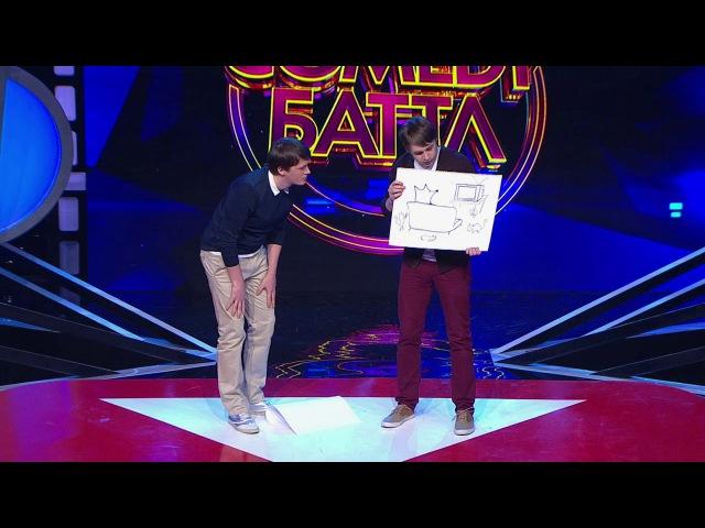 Comedy Баттл. Суперсезон - Дуэт Крем-брюле (1 тур) 18.04.2014 из сериала COMEDY БАТТЛ. Суперс ...