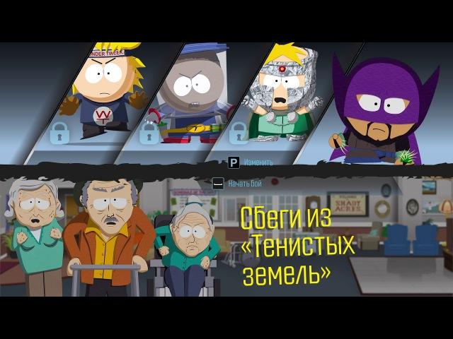 South Park The Fractured But Whole Часть 20 Тенистые земли Прохождение смотреть онлайн без регистрации