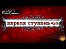 Первая Ступень -6 день Школа Кайлас А.Дуйко запись 2012г бесплатно
