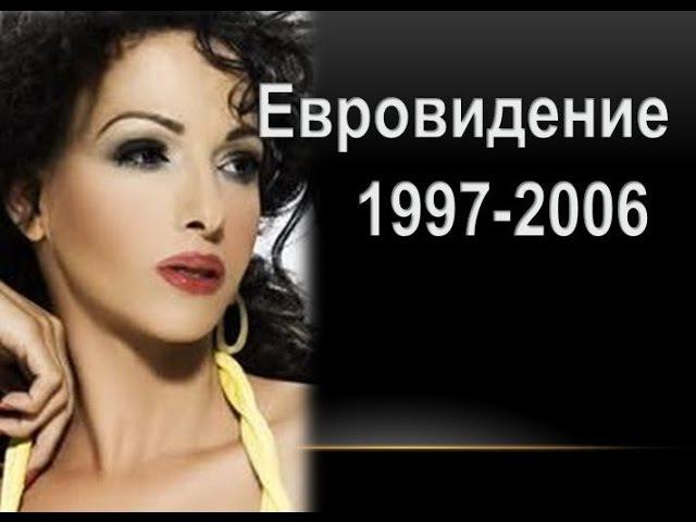 Победители Евровидения 1997- 2006 гг .