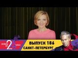 Успеть за 24 часа  Выпуск 186  Санкт-Петербург