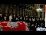 Прощания с президентом Польши - ТВ