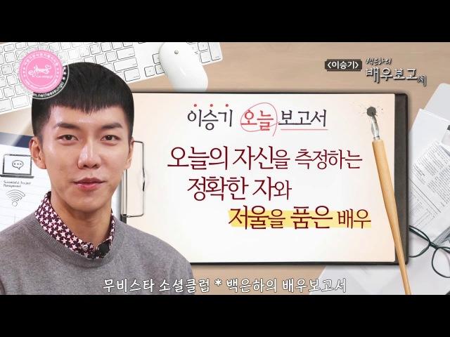 Olleh TV Lee Seung Gi Interview Videos