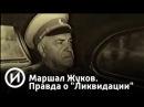 Маршал Жуков Правда о Ликвидации Телеканал История