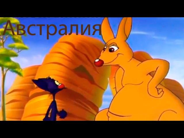 Развивающие мультфильмы Совы - география для детей - мультфильм 10 hfpdbdf.obt vekmnabkmvs cjds - utjuhfabz lkz ltntq - vekmnabk
