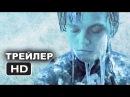 Титаник 2 Возвращение Джека Русский трейлер 2019