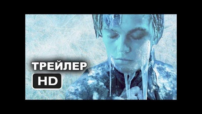 Титаник 2 - Возвращение Джека (Русский трейлер 2019)